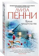 купить: Книга Время предательства