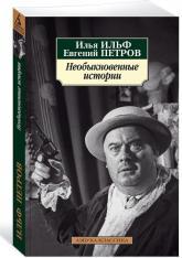купить: Книга Необыкновенные истории