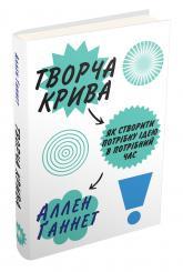 купити: Книга Творча крива. Як створити потрібну ідею в потрібний час