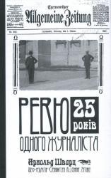 купити: Книга Ревю одного журналіста