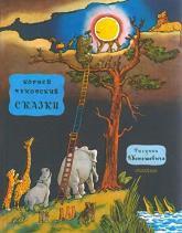 купить: Книга Сказки