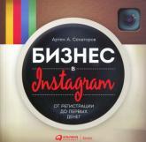купити: Книга Бизнес в Instagram. От регистрации до первых денег