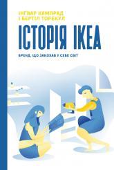 купити: Книга Історія IKEA. Бренд, що закохав у себе світ