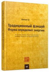 купить: Книга Традиционный фэншуй. Форма определяет энергию