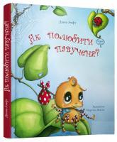 купить: Книга Як полюбити павученя?