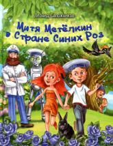 купить: Книга Митя Метелкин в Стране Синих Роз