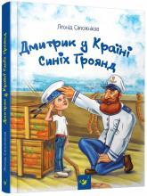 купить: Книга Дмитрик у Країні Синіх Троянд