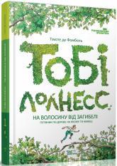 купить: Книга Тобі Лолнесс. На волосину від загибелі