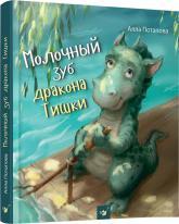 купить: Книга Молочный зуб дракона Тишки