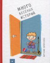 купить: Книга Много веселых историй