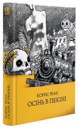 купить: Книга Осінь в Пекіні