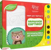 """купить: Набор для творчества Набір розмальовка за номерами Rosa Kids """"Ведмедик"""""""