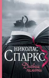 купить: Книга Дневник памяти