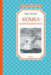 купить: Книга Фомка - белый медвежонок