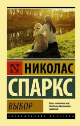 купить: Книга Выбор