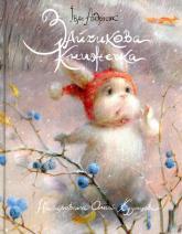 купить: Книга Зайчикова книжечка