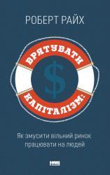 купити: Книга Врятувати капіталізм. Як змусити вільний ринок працювати на людей
