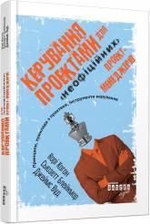 купити: Книга Керування проектами