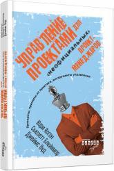 купити: Книга Управление проектами