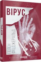 купить: Книга Вірус