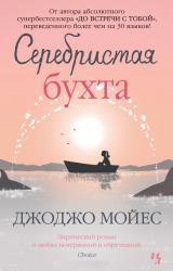 купити: Книга Серебристая бухта