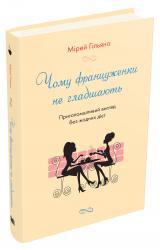 купити: Книга Чому француженки не гладшають