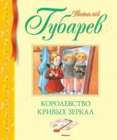 купить: Книга Королевство кривых зеркал