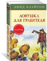 купити: Книга Ловушка для грабителя