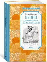 купить: Книга Пеппи Длинныйчулок в стране Веселии