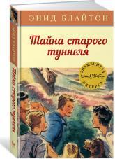 купити: Книга Тайна старого туннеля