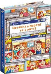 купити: Книга Сюзанка в мережі та житті