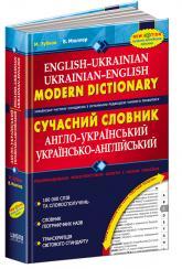 купить: Словарь Сучасний англо-український та українсько-англійський словник