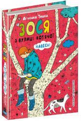 ca0fe6cb64d784 Сторінка №4 - Дитяча література і книги, купити книги для дітей