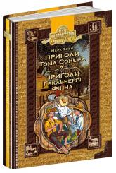 купить: Книга Пригоди Тома Сойєра. Пригоди Гекльберрі Фінна.