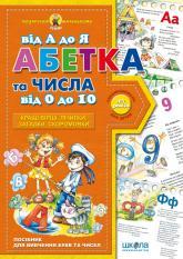 buy: Book Абетка від А до Я та числа від 0 до 10