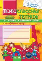 купить: Книга Первоклассная тетрадь по письму и развитию речи в послебукварный период