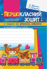 купить: Книга Першокласний зошит з письма та розвитку мовлення