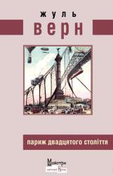 купить: Книга Париж у ХХ столітті