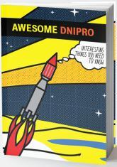 купить: Путеводитель Awesome Dnipro