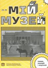 купить: Книга Мій Музей
