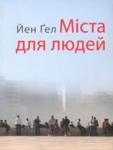 купить: Книга Міста для людей