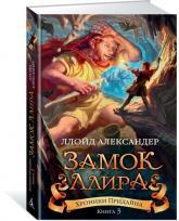 купити: Книга Хроники Придайна. Книга 3. Замок Ллира