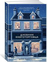 купить: Книга Дневник книготорговца