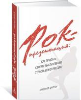 купить: Книга Рок-презентация: как придать своему выступлению страсть и экспрессию