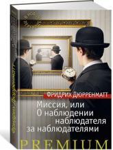 купити: Книга Миссия, или О наблюдении наблюдателя за наблюдателями