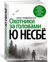 купити: Книга Охотники за головами