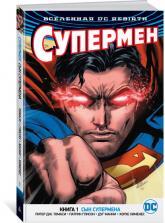 купити: Книга Вселенная DC. Rebirth. Супермен. Книга 1. Сын Супермена