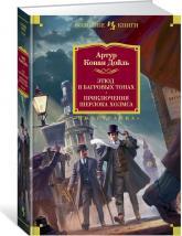 купить: Книга Этюд в багровых тонах