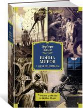 купить: Книга Война миров и другие романы