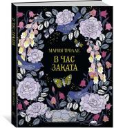 купить: Книга В час заката